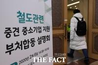 [TF포토] '철도분야 중견·중소기업 지원 부처 합동 설명회'