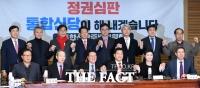 [TF사진관] '통합추진'에서 '신당준비'로 향한 보수 진영