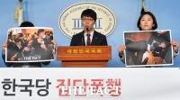 [TF포토] 미래한국당 폭행 규탄하는 미래당