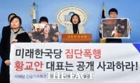 [TF포토] 황교안 대표 공개사과 요구하는 미래당