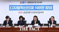 [TF사진관] 새로운보수당, 총선 1호 공약에 '디지털혁신인재 100만 일자리'