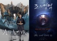덱스터 스튜디오, 신규 VR 플랫폼 서비스 개시