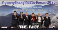 [TF사진관] 2020 평창평화포럼 '평화를 위하여'