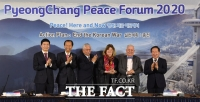 [TF포토] '2020 평창평화포럼 기자회견'