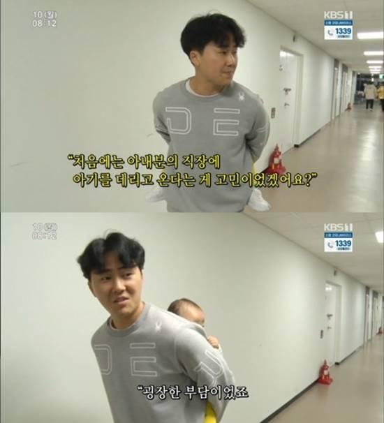 김우혁의 남편은 아내 직장에 아이를 데려오는 게 부담이다라고 털어놨다. /KBS1 인간극장 캡처