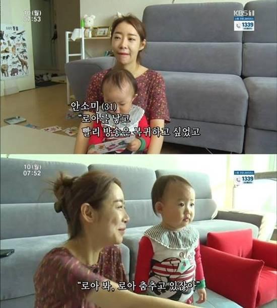 안소미는 출산 후 100일 만에 방송에 복귀했다. /KBS1 인간극장 캡처