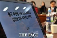 [TF사진관] '신종 코로나' 긴급토론회 갖는 자유한국당