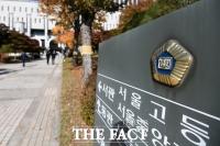 김경수 2심 재판부 13일 바뀐다…서울고법 사무분담 결론