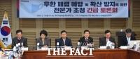 [TF포토] 자유한국당, 신종 코로나바이러스 대책 토론회