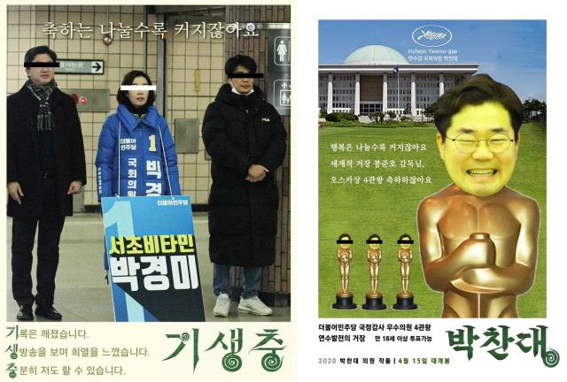 민주당 의원들은 기생충 영화 포스터를 활용해 선거 홍보에 나서기도 했다. /박찬대·박경미 의원 페이스북 갈무리