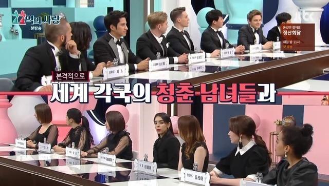 JTBC 예능 77억의 사랑이 전 세계 청춘들이 연애에 대한 다양한 시각과 의견을 나누며 공감대를 형성했다. /JTBC 77억의 사랑 캡처