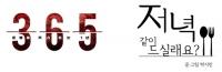 [TF프리즘] MBC 월화극 재개…송승헌·남지현으로 설욕 가능할까