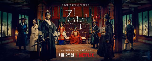 넷플릭스 드라마 킹덤은 좀비를 소재로 한 오컬트 드라마다. /넷플릭스 제공