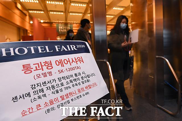 2020 호텔페어가 12일 오후 서울 삼성동 코엑스에서 열린 가운데 관람객들이 방역 에어샤워를 통과하고 있다. /남용희 기자