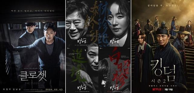영화 클로젯과 tvN 드라마 방법, 넷플릭스 드라마 킹덤 시즌2는 올해 대중과 만나는 오컬트 작품들이다. /월광, tvN, 넷플릭스 제공