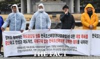 [TF포토] '조선3사 하도갑질 정부가 해결하라'