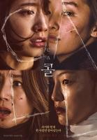 '콜', 2차 포스터 공개...박신혜X전종서X김성령X이엘 '강렬'