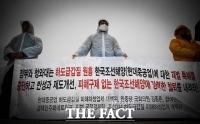 [TF포토] '한국조선해양 규탄한다!'