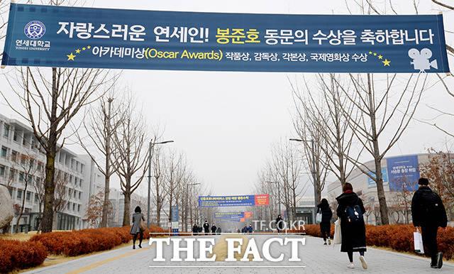 연세대 정문에 등장한 봉준호 동문 수상 축하 현수막