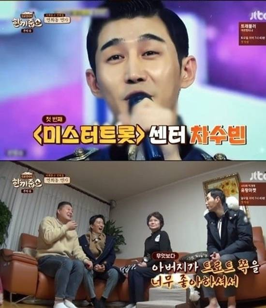 JTBC 한끼줍쇼에 트로트가수 차수빈이 등장해 놀라움을 안겼다. /JTBC 한끼줍쇼 캡처
