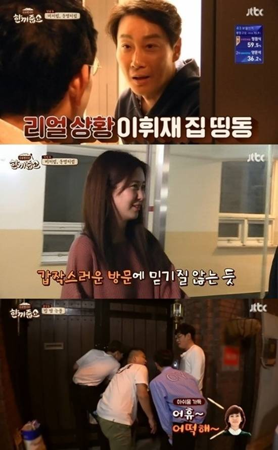 JTBC 한끼줍쇼에 우연히 등장한 연예인들. 누리꾼들은 부정적인 반응을 보이고 있다. /JTBC 한끼줍쇼 캡처