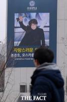[TF포토] '연세대에 걸린 봉준호 현수막'