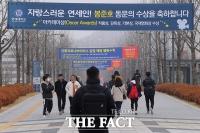 [TF포토] '자랑스러운 연세인! 봉준호 동문의 수상을 축하합니다'