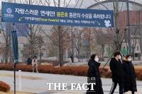[TF포토] '연세대 정문에 걸린 봉준호 감독 현수막'