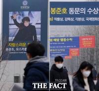 [TF사진관] '자랑스러운 봉준호 동문!'…연세대에 축하 현수막 등장