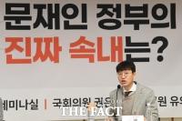 [TF포토] 김웅이 말하는 '검찰 개혁'