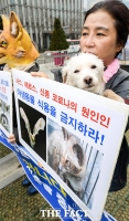 [TF포토] 강아지도 함께하는 '야생동물 식용 금지' 기자회견