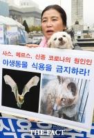 [TF사진관] '코로나19' 발생시킨 '야생동물 식용' 멈춰주세요