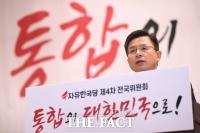 한국당, 전국위서 '보수 신설 합당' 결의…'미래한국통합신당' 뜬다