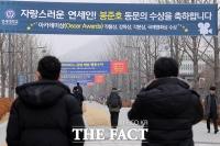 [TF포토] '봉준호 현수막 바라보는 연세대 학생들'