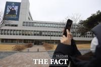 [TF포토] 연세대에 걸린 봉준호 현수막, 사진으로 '찰칵!'