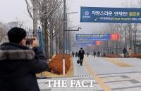 [TF포토] '봉준호 축하 현수막 사진으로 담는 학생들'