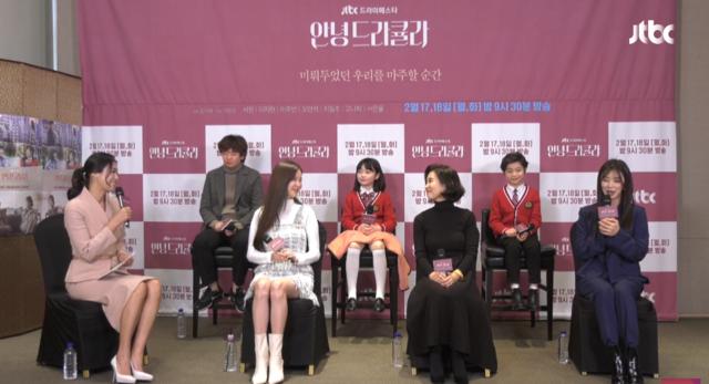 14일 JTBC 드라마 페스타 안녕 드라큘라 제작발표회가 JTBC 드라마 공식 유튜브 채널을 통해 진행됐다. /JTBC 드라마 유튜브 캡처