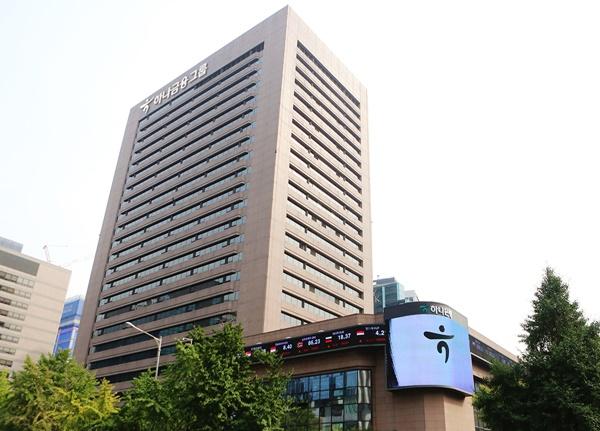 하나금융지주가 더케이손해보험 주식 인수매매 계약을 체결했다고 14일 밝혔다. /하나금융그룹 제공