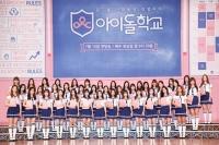 '투표조작 의혹' 아이돌학교 PD 구속영장 청구