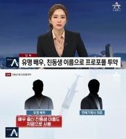 어게인 2013년? 유명 男 배우 프로포폴 의혹 제기