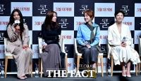 [TF포토] 박신혜-전종서-김성령-이엘, '콜의 명품배우들'