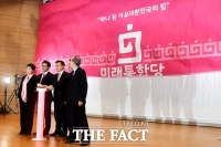 [TF포토] 공개된 '미래통합당'