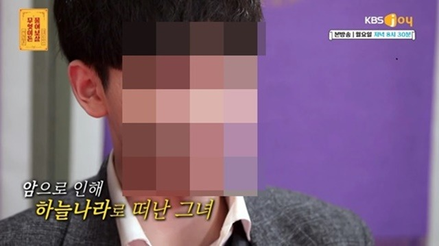 KBS joy 무엇이든 물어보살에 출연한 한 남성의 사연이 거짓 논란에 휩싸였다. /KBS joy 무엇이든 물어보살 캡처