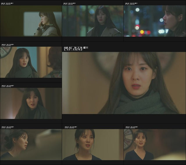 서현은 JTBC 2부작 단막극 안녕 드라큘라에서 자신을 철저히 감춘 채 엄마의 기준에 맞춰 살아가는 지안나를 연기했다. /방송캡처