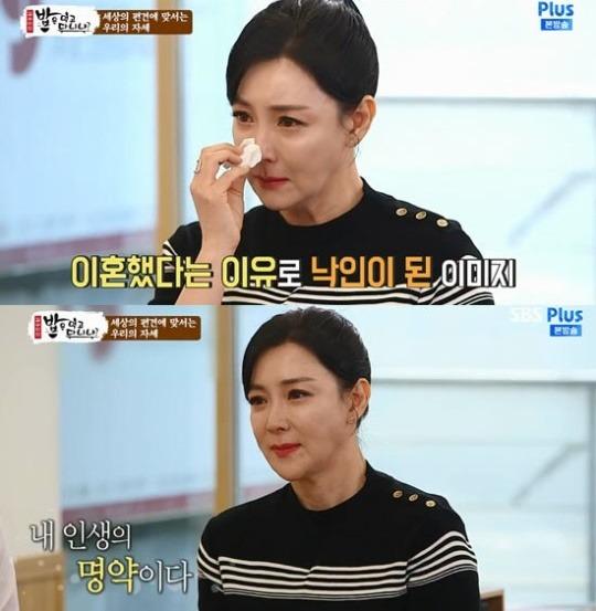 이상아가 지난 17일 방송된 SBS플러스 김수미의 밥은 먹고 다니냐?에 출연해 세 번의 결혼과 세 번의 이혼을 한 지난날을 돌아보며 눈물을 흘렸다. /방송캡처