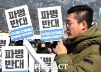 [TF포토] 파병 반대 입장문 발표하는 시민단체
