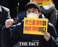 [TF포토] '로스쿨 개혁이 사법개혁이다!'