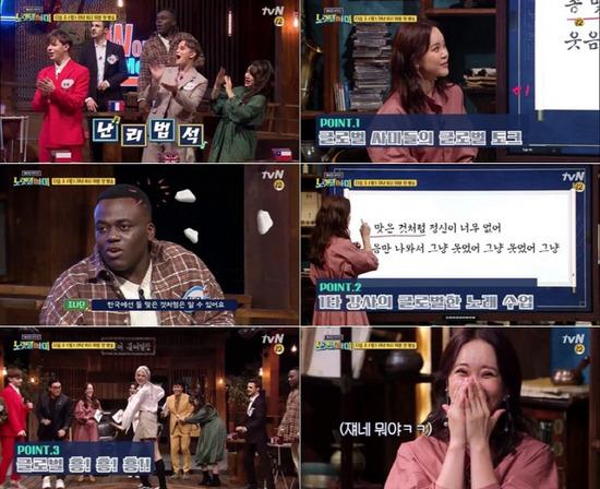 tvN 노랫말싸미는 케이팝을 통해 한국어를 익히고, 노랫말에 담긴 한국 문화를 이해하는 프로그램이다. /tvN 노랫말싸미 캡처