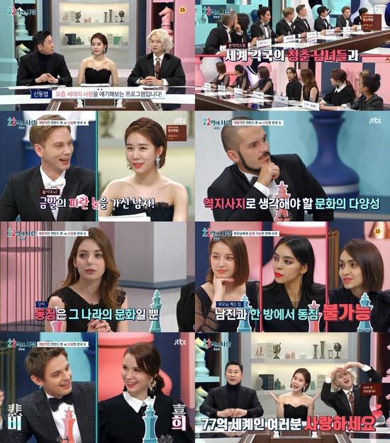 JTBC 77억의 사랑은 각국 청춘남녀가 연애와 결혼 등에 대한 견해를 나누는 연애 토론 프로그램이다. /JTBC 77억의 사랑 캡처