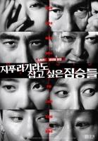 '지푸라기라도 잡고 싶은 짐승들', 개봉 첫날 한국 영화 1위